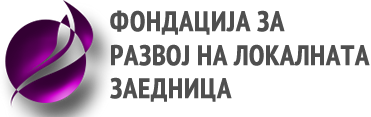 Фондација за развој на локалната заедница – Штип
